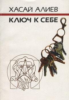 Алиев Х.М. Ключ к себе DOC.